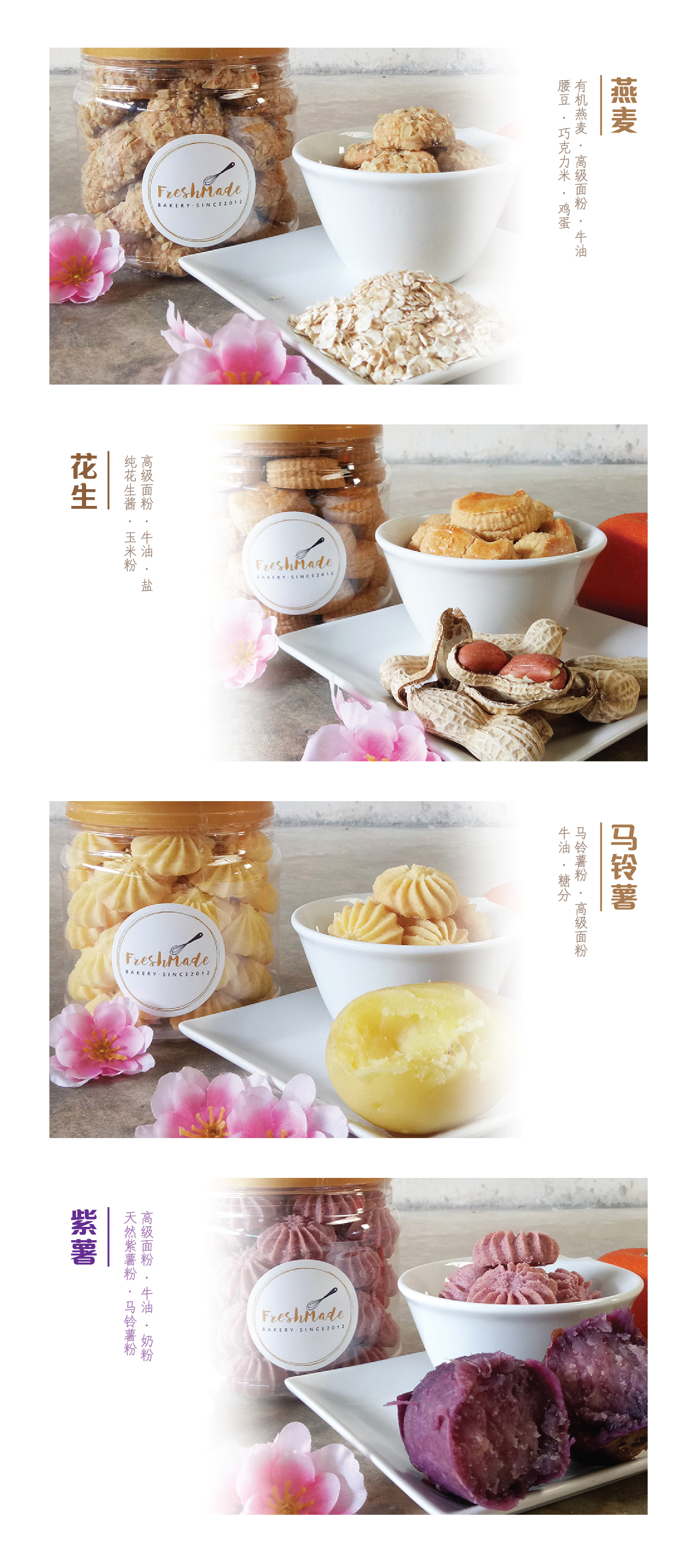 freshmade-biscuits-02