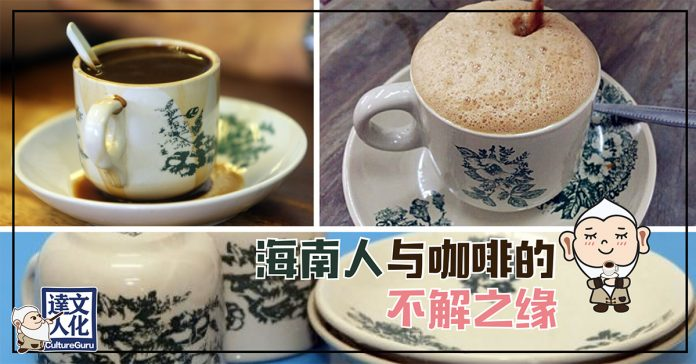 Hainan Coffee